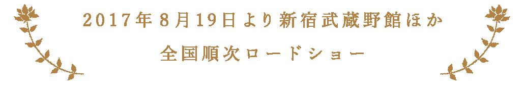 2017年8月19日より新宿武蔵野館ほか全国順次ロードショー