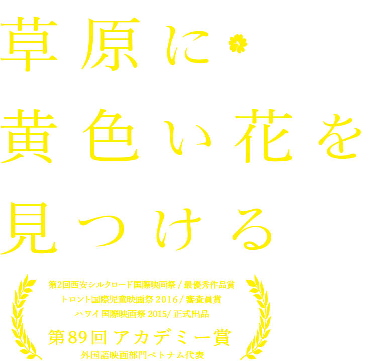 映画『草原に黄色い花を見つける』
